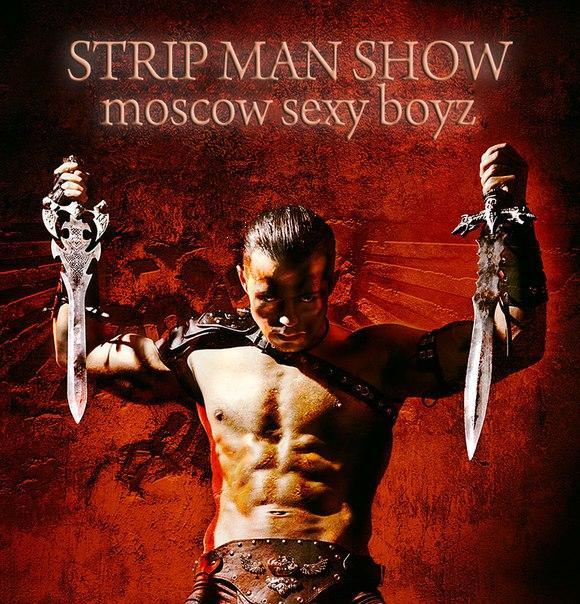 Заказать мужской стриптиз-самые зрелищные профессиональные шоу Москвы и лучшие стриптизеры!