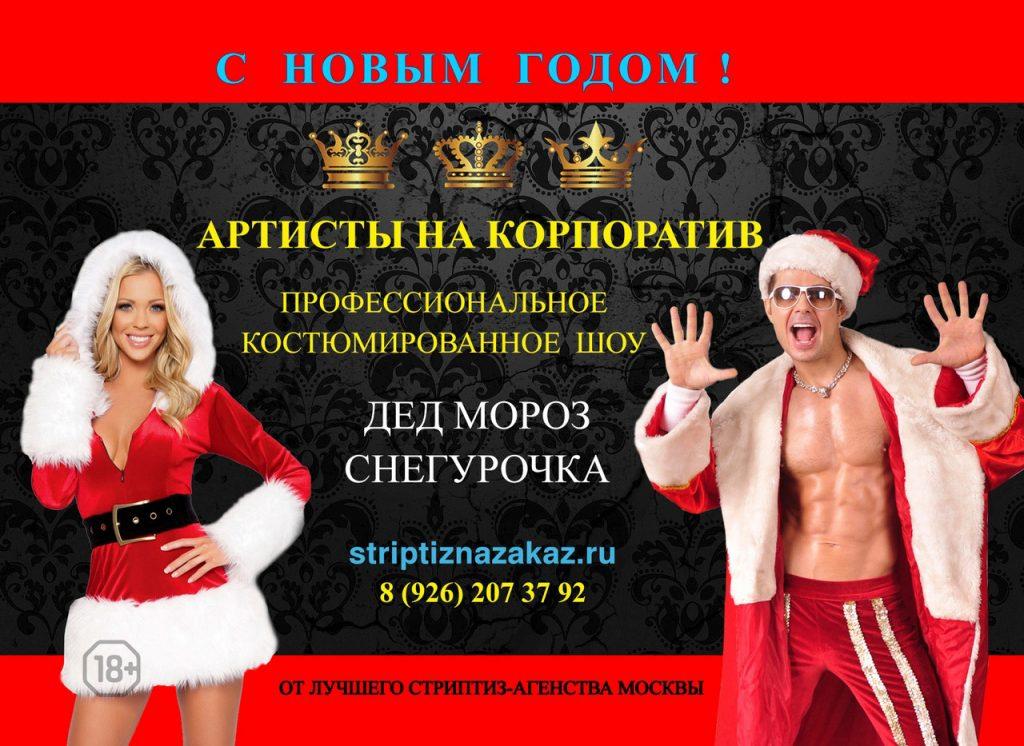 Снегурочка на корпоратив Москва